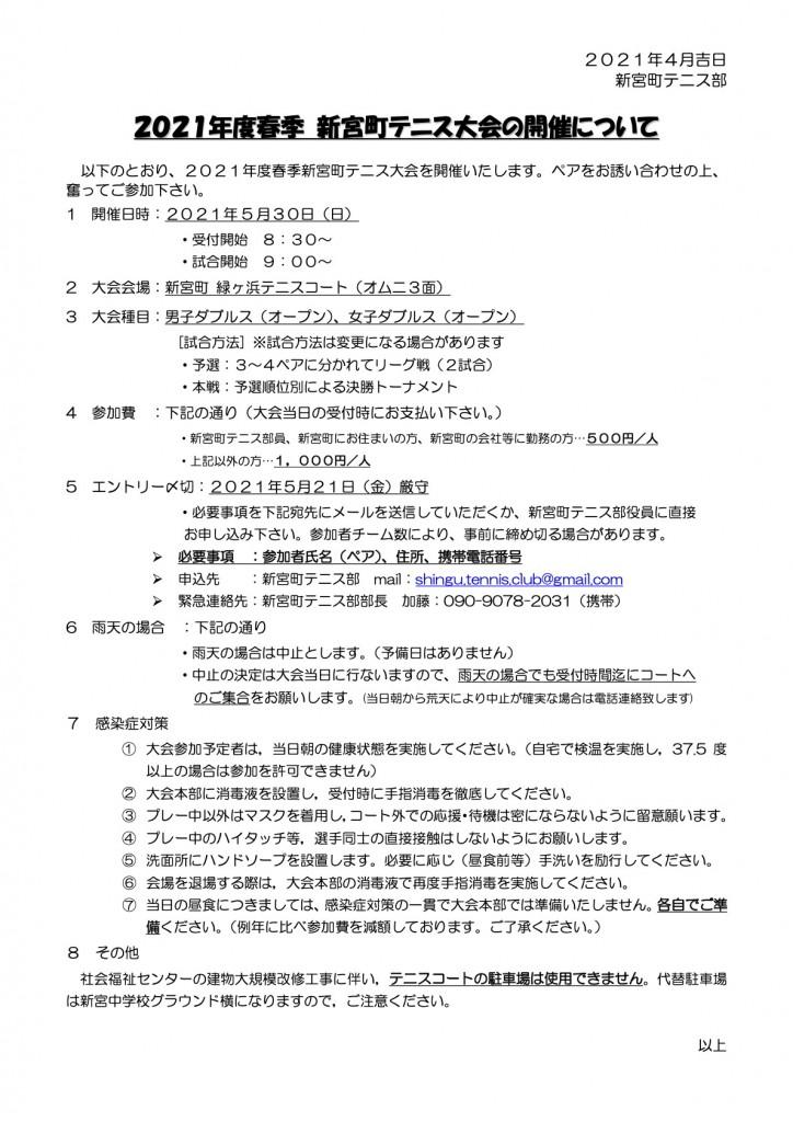 2021.5.30春季大会【参加案内】